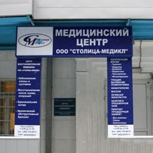 Медицинские центры Восточного