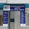 Медицинские центры в Восточном